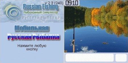 скачать на мобильный телефон рыбалку