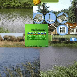 Скачать Игру Русская Рыбалка Бесплатно На Телефон - фото 3
